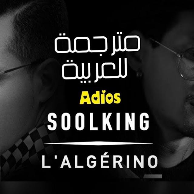 soolking adios